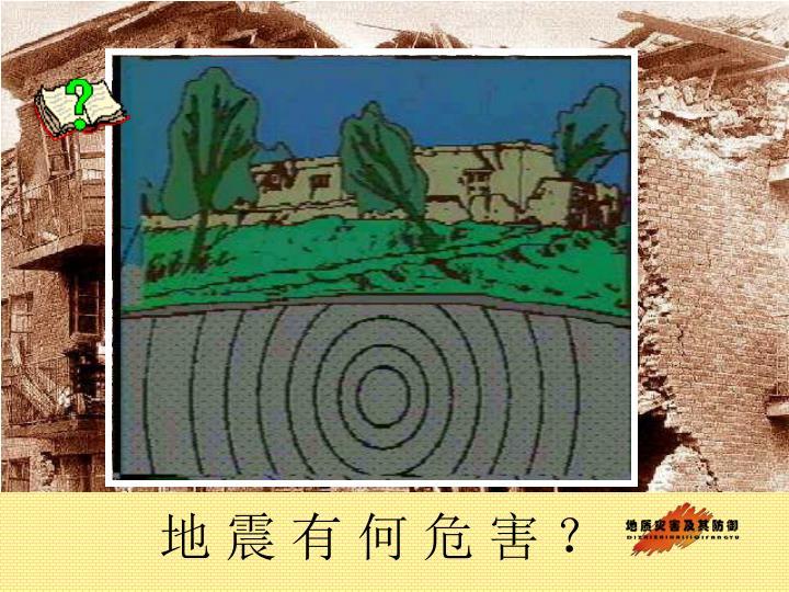 地 震 有 何 危 害 ?