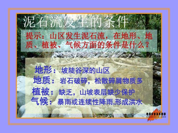 提示:山区发生泥石流,在地形、地质、植被、气候方面的条件是什么?