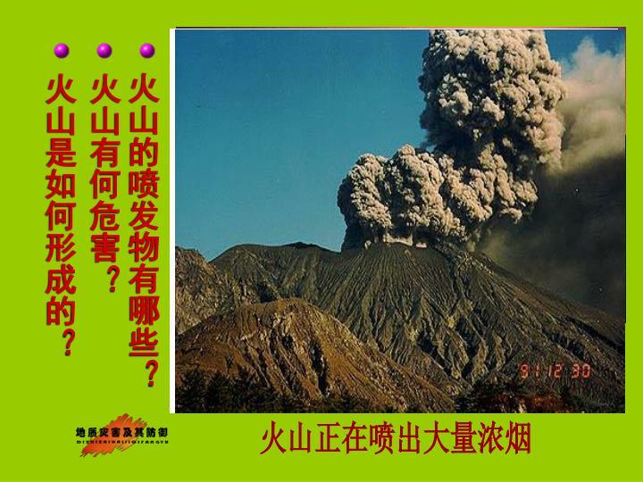 岩浆从裂开的地壳慢慢流出來
