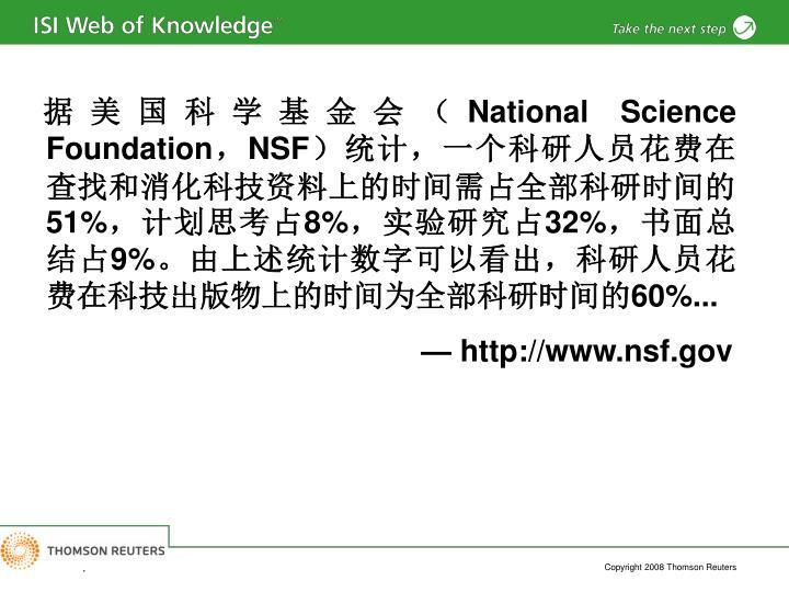 据美国科学基金会(