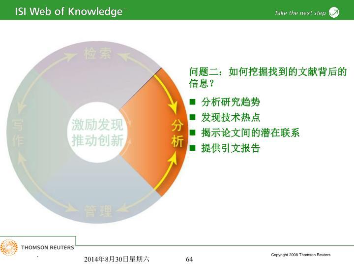 问题二:如何挖掘找到的文献背后的信息?