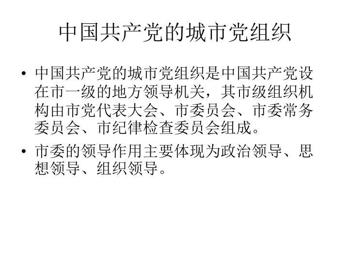 中国共产党的城市党组织