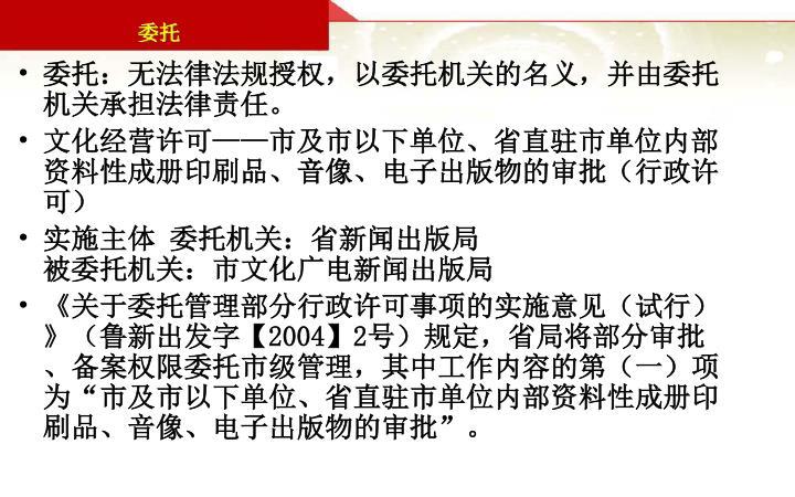 委托:无法律法规授权,以委托机关的名义,并由委托机关承担法律责任。