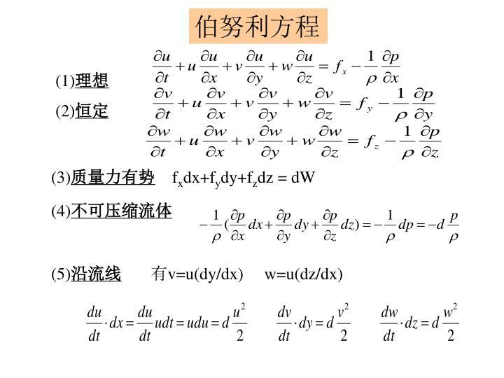 伯努利方程
