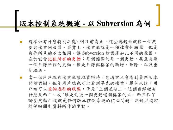 版本控制系統概述