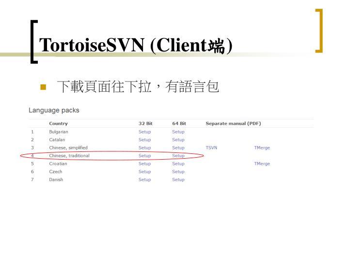 TortoiseSVN (Client