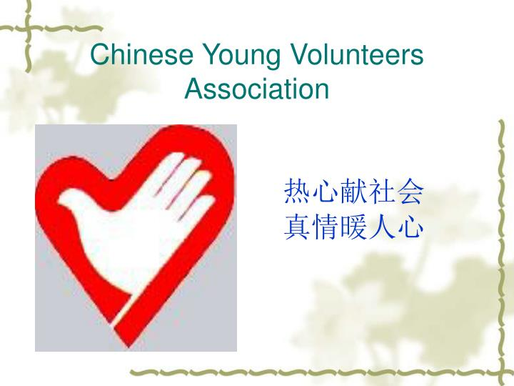 Chinese Young Volunteers Association