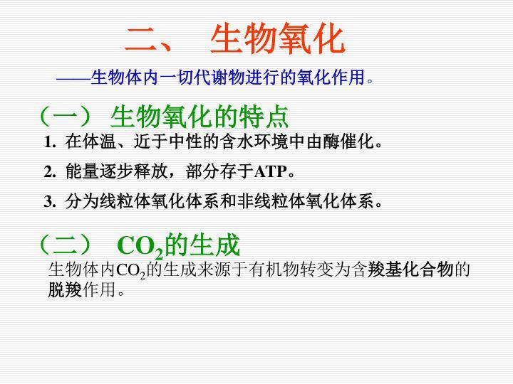 二、  生物氧化