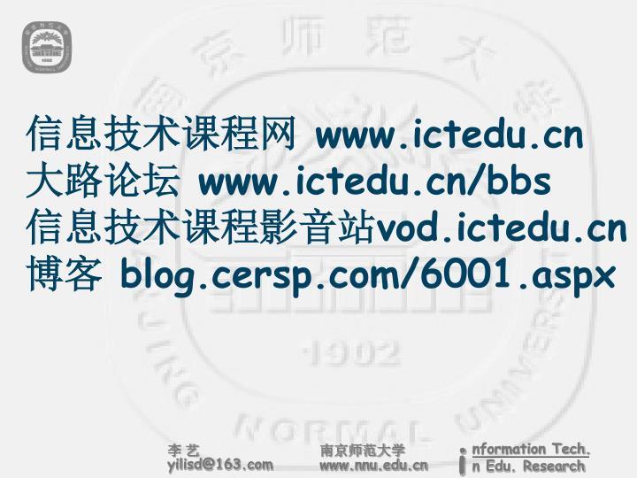 信息技术课程网