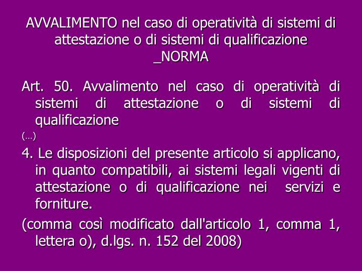 AVVALIMENTO nel caso di operatività di sistemi di attestazione o di sistemi di qualificazione