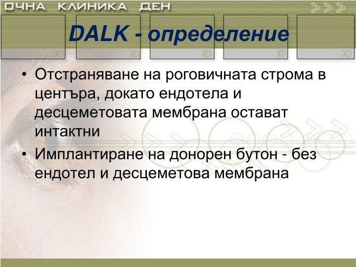 DALK -