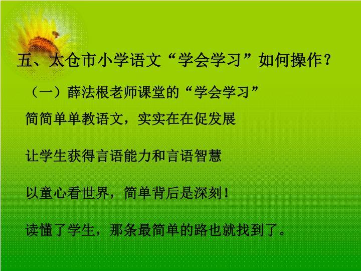 """五、太仓市小学语文""""学会学习""""如何操作?"""