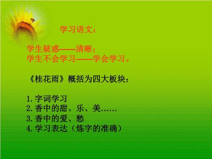 学习语文: