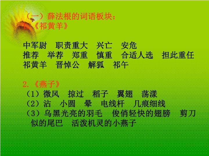 (一)薛法根的词语板块: