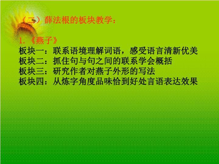 (二)薛法根的板块教学: