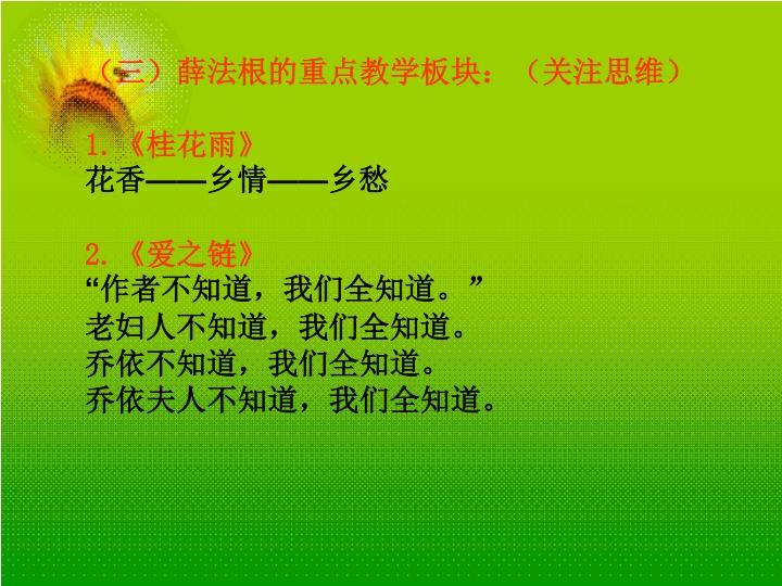 (三)薛法根的重点教学板块:(关注思维)