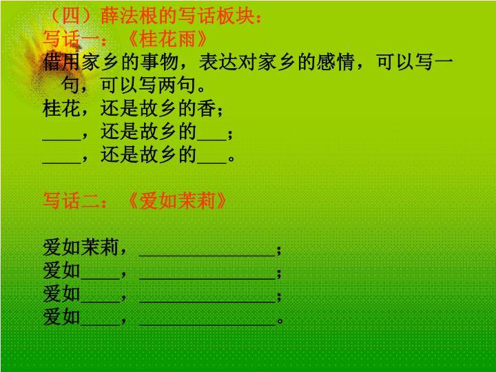 (四)薛法根的写话板块: