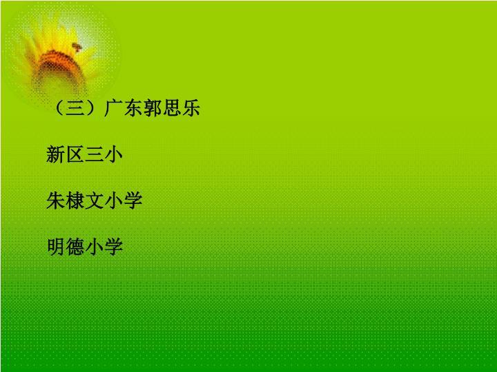 (三)广东郭思乐
