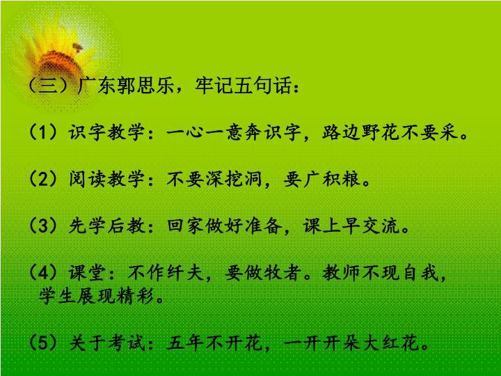 (三)广东郭思乐,牢记五句话: