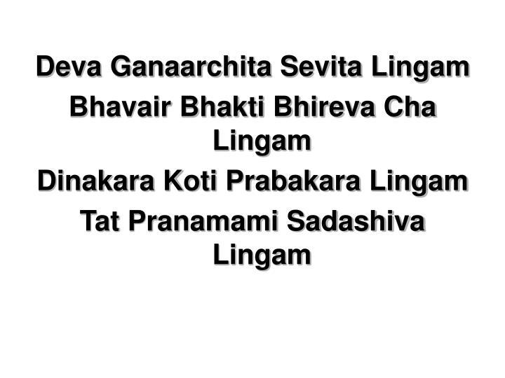 Deva Ganaarchita Sevita Lingam