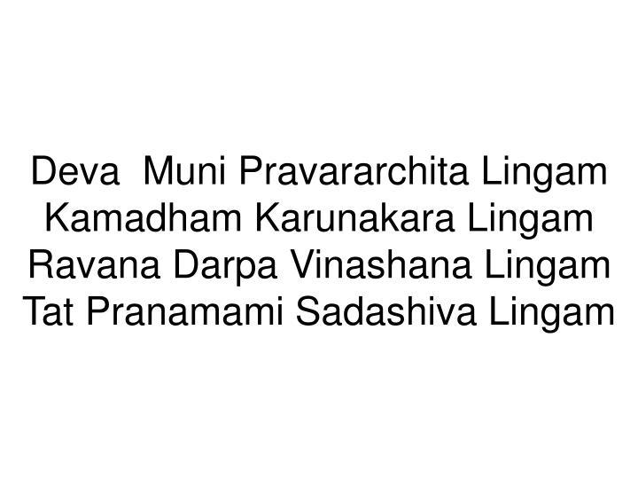 Deva  Muni Pravararchita Lingam