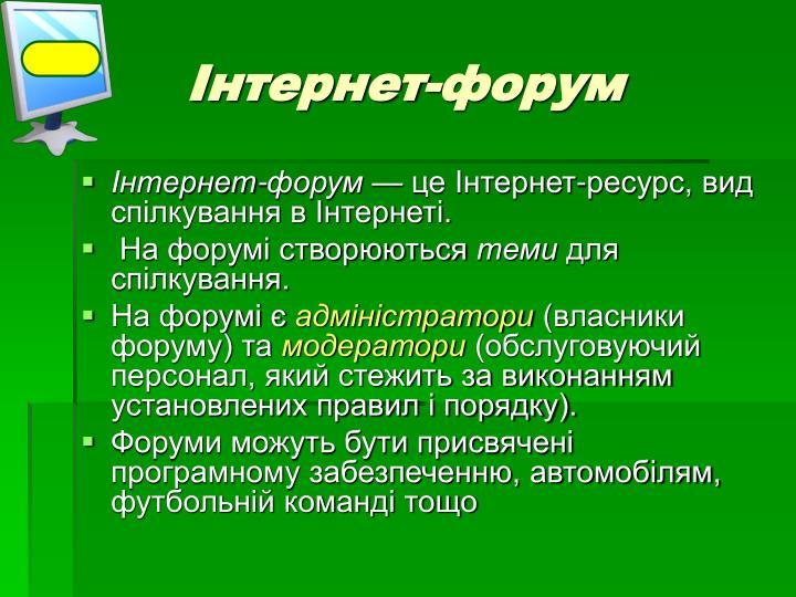 Інтернет-форум