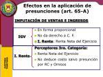 efectos en la aplicaci n de presunciones art 65 a1