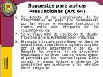supuestos para aplicar presunciones art 641