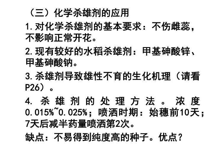 (三)化学杀雄剂的应用