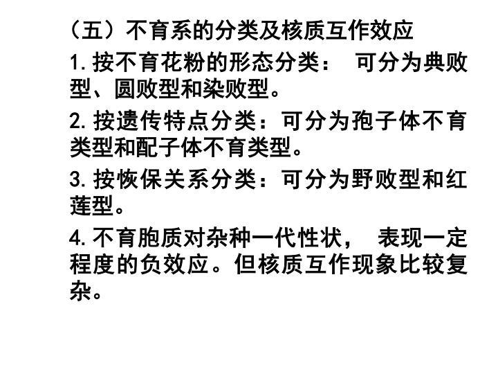 (五)不育系的分类及核质互作效应