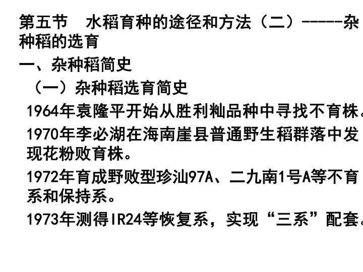 第五节  水稻育种的途径和方法(二)