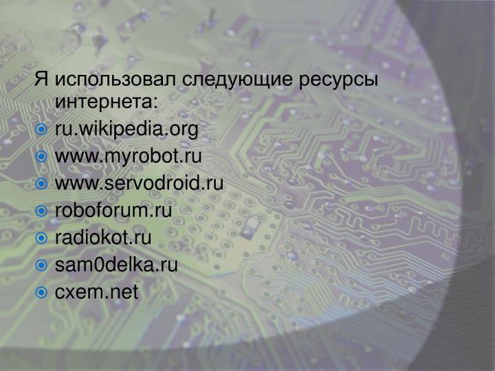 Я использовал следующие ресурсы интернета: