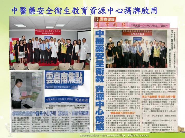 中醫藥安全衛生教育資源中心揭牌啟用
