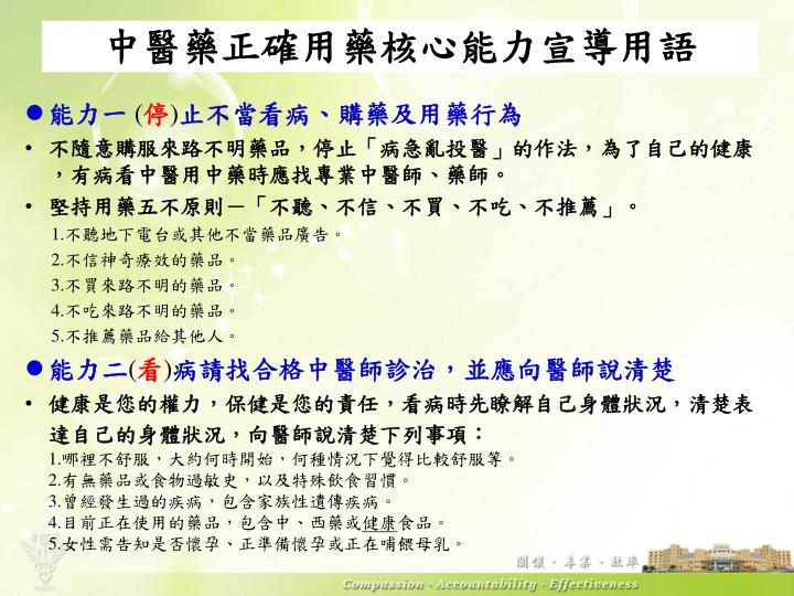 中醫藥正確用藥核心能力宣導用語