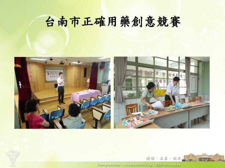 台南市正確用藥創意競賽