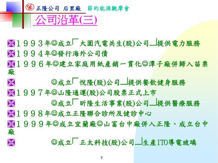 公司沿革(三)