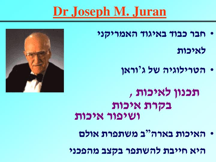 Dr Joseph M. Juran