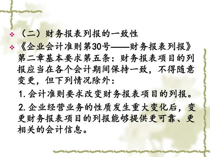 (二)财务报表列报的一致性