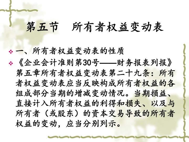 第五节  所有者权益变动表