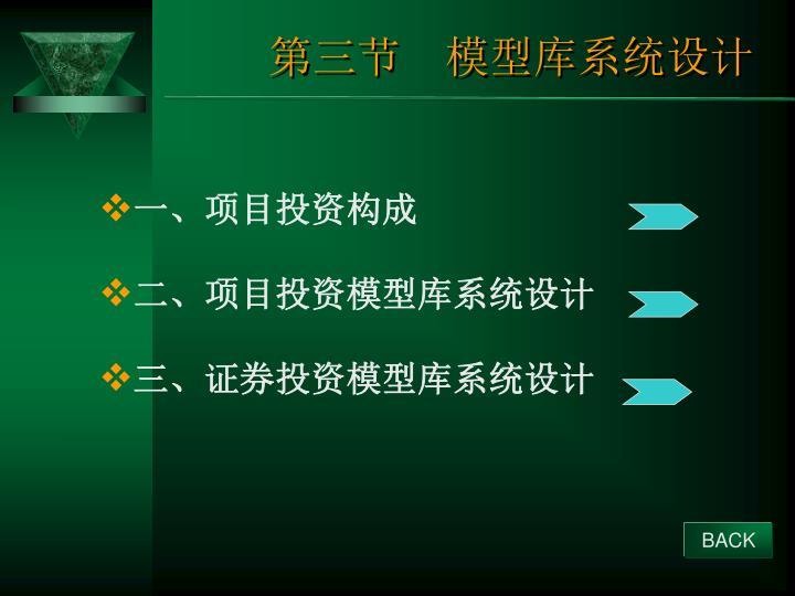 第三节 模型库系统设计