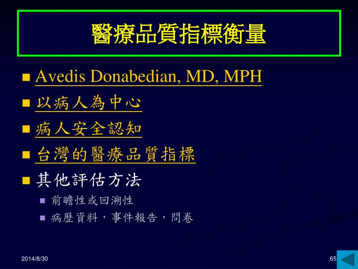 醫療品質指標衡量