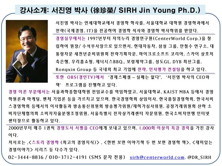 Sirh jin young ph d