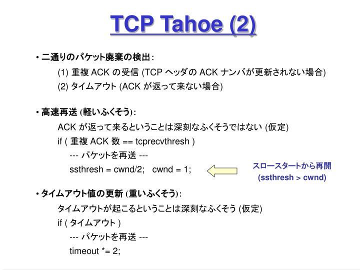 TCP Tahoe (2)