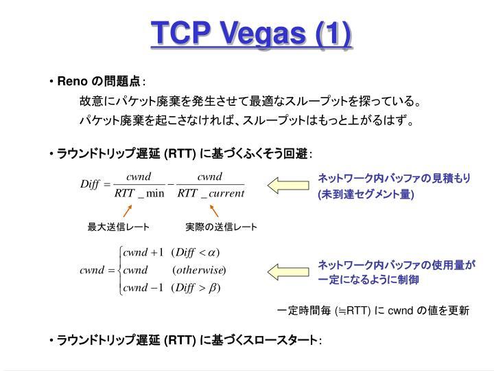 TCP Vegas (1)