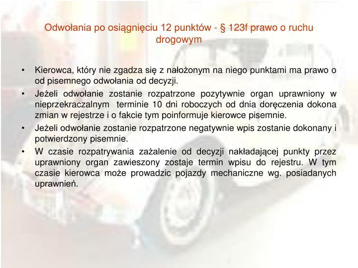 Odwołania po osiągnięciu 12 punktów - § 123f prawo o ruchu drogowym