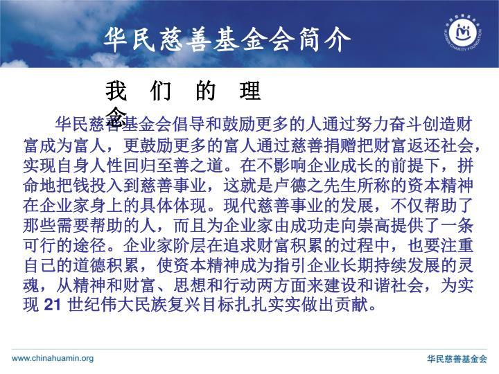 华民慈善基金会简介