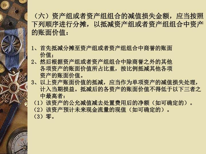 (六)资产组或者资产组组合的减值损失金额,应当按照