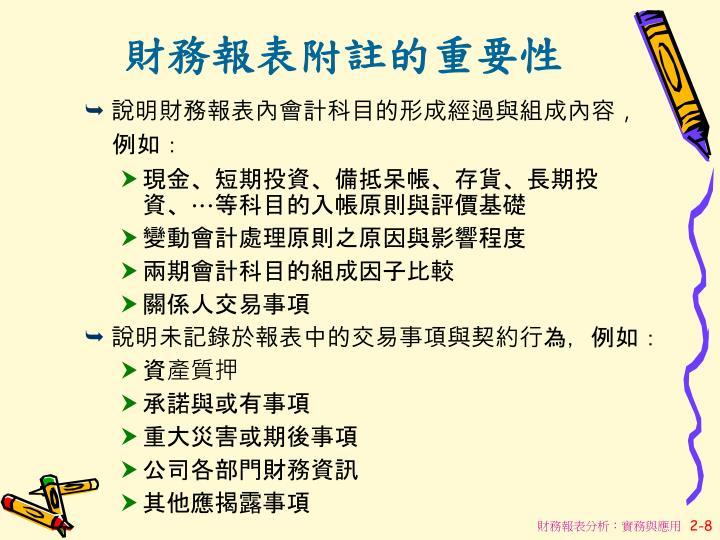 財務報表附註的重要性