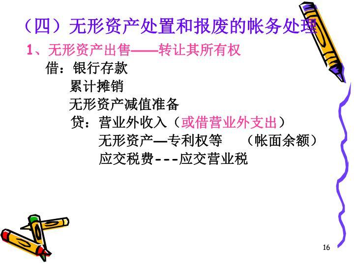 (四)无形资产处置和报废的帐务处理