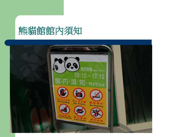 熊貓館館內須知